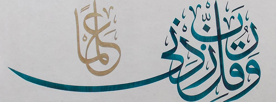 Source: Islamic Arts Magazine. My Translation: Oh Lord, please grant me further knowledge
