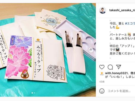 名古屋テレビ情報番組「アップ」にてウィズハニーの商品が放映されました♪