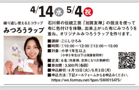 ワークショップのお知らせ in 東京