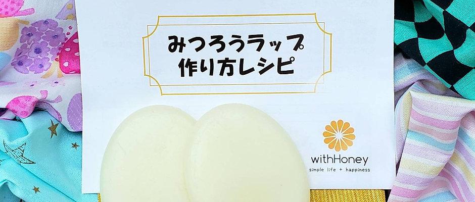 withHoneyオリジナル蜜蝋(みつろう)mix 20g×2コセット