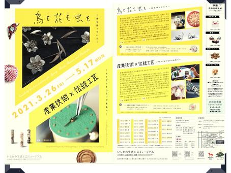 企画展&ワークショップのお知らせ in石川県