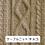 Thumbnail: ひし形ライナー ケーブルニット「プティラドゥ」起毛ダブルガーゼ おまたカイロ