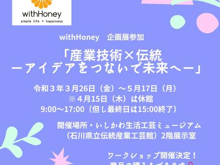 企画展示のお知らせ in石川県