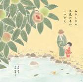 『詩とファンタジー』39号 誌面イラストレーション