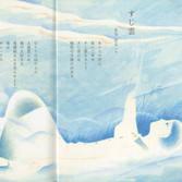 『詩とファンタジー』34号 誌面イラストレーション