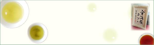 宇治茶カフェ2.jpg