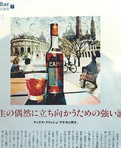 飲料メーカー雑誌 連載コラム挿絵