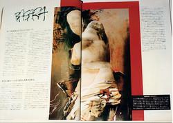 月刊雑誌(BASARA記事)