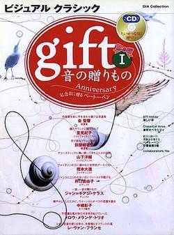 「gift」ビジュアルクラシックBook表紙1