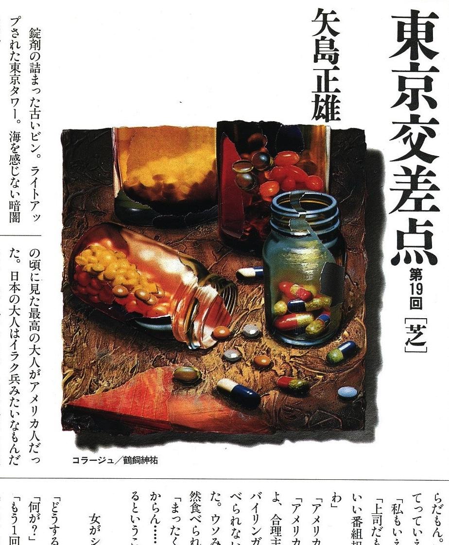 05東京交差点