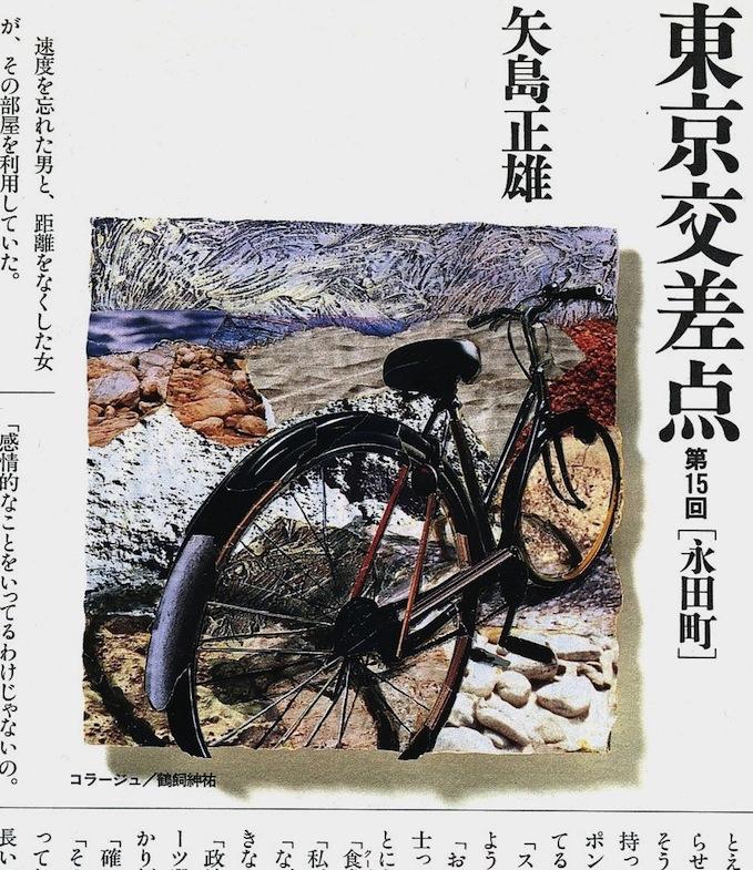 04東京交差点