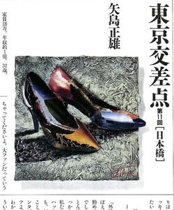 02東京交差点
