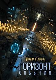 "COVER FOR MIKHAIL NEMIROV'S AUDIO BOOK ""EVENT HORIZON"""