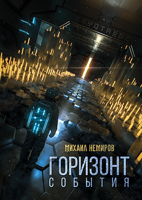 "COVER FOR MIKHAIL NEMIROV'S AUDIO BOOK ""EVENT HORIZON"""
