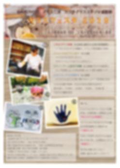 ガラフェチラシ デジタル用.jpg