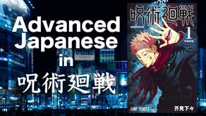 【Advanced】Japanese in Jujutsu Kaisen Gege Akutami (N2〜N0)