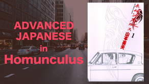 【Advanced】Japanese in Homunculus  Hideo Yamamoto
