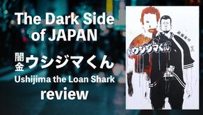 The Dark Side of Japan】Ushijima the Loan Shark review x JLPT N3&N4 Gramar 闇金ウシジマくん