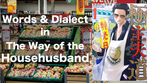 【Intermediate】Words & Dialect to Read Episode 3 of The Way of the Househusband