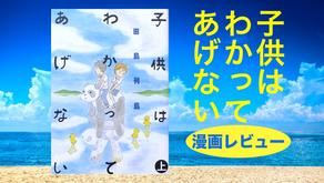 漫画『子供はわかってあげない』レビュー / 田島列島
