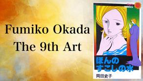 漫画『ほんのすこしの水』レビュー 岡田史子 /Fumiko Okada