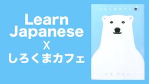 【Intermediate】Japanese in  しろくまカフェ/ヒガアロハ