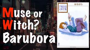 漫画『ばるぼら』レビュー 手塚治虫/Osamu Tezuka