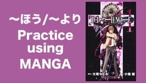 【Beginners】〜ほう/〜より Grammar Practice using MANGA