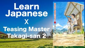 【Intermediate】Japanese in Teasing Master Takagi-san 2 / Sōichirō Yamamoto