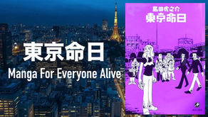 【Advanced/Review】『東京命日』/ 島田虎之介  マンガレビュー