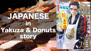 【Intermediate】Japanese in Yakuza & Donuts Story | The Way of the Househusband