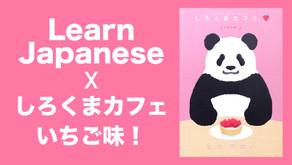 【Intermediate】Japanese in  しろくまカフェ いちご味!/ヒガアロハ