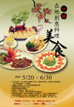 美食展海報