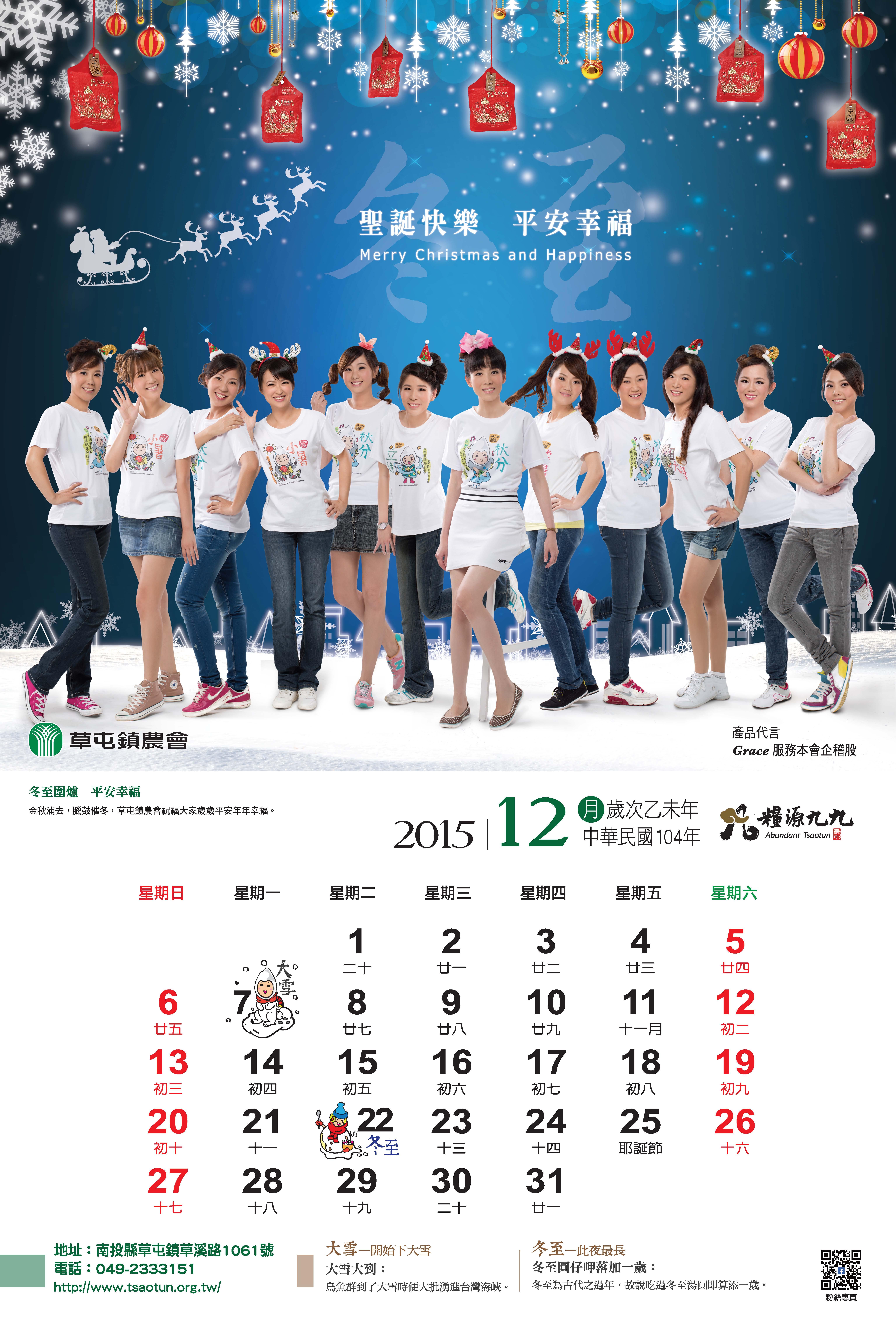 草屯鎮農會2015月曆12月