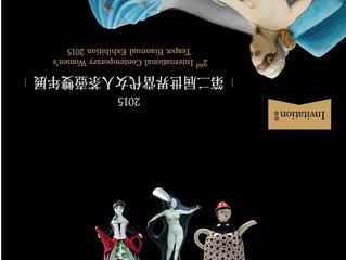 極富藝術創作之美   世界當代女人茶壺展將在台登場