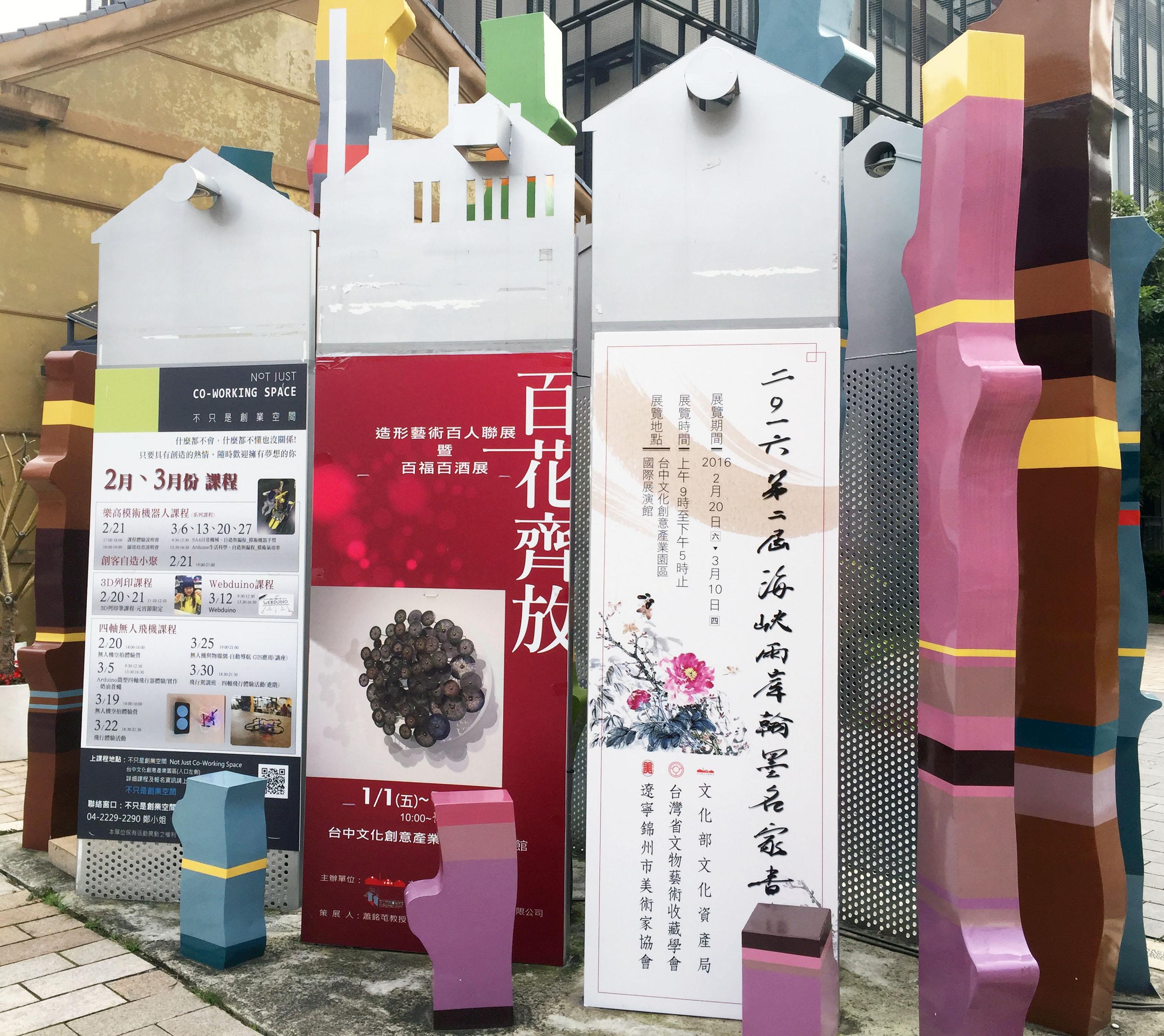 2016第二屆兩岸翰墨名家特展
