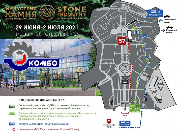 схема проезда на выставку Индустрия Камня 2021