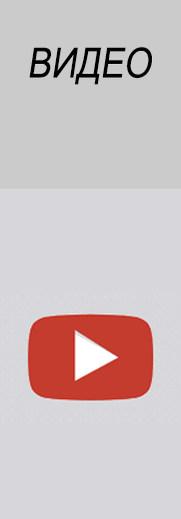 Видео Комбо - Рациональный инструмент