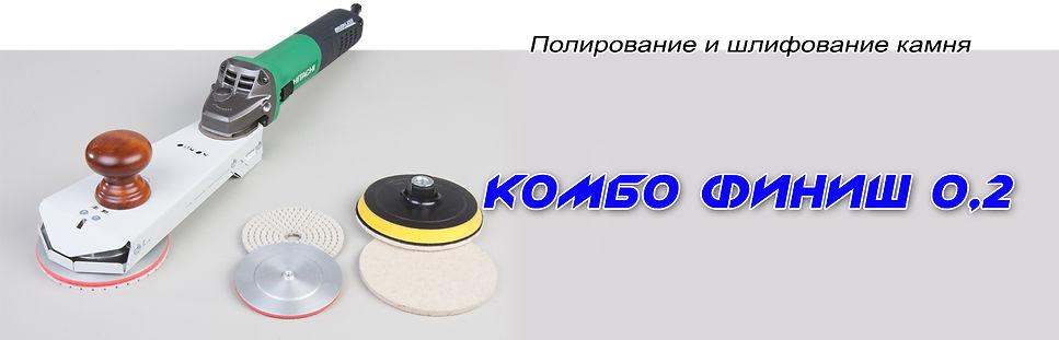 насадка н болгарку Комбо Финиш 0,2, шлифовка и полировка гранита, шлифовка мрамора, полировка мрамора