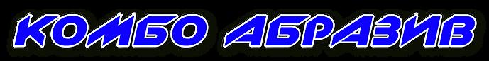 Заголовок страниц Абразив.png