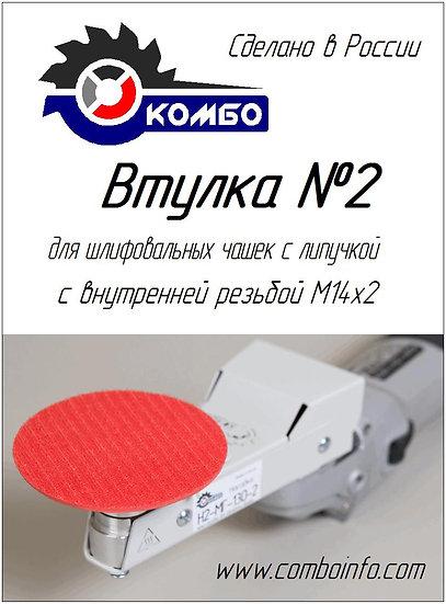 Втулка №2 для насадок Комбо, установка опорных тарелок с липучкой резьба М14х2