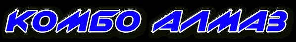 Комбо Алмаз заголовок Combo almaz