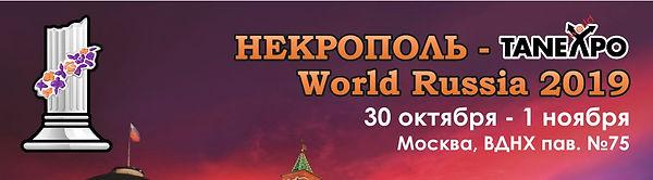 танэкспо Некрополь 2019 ВДНХ выставка
