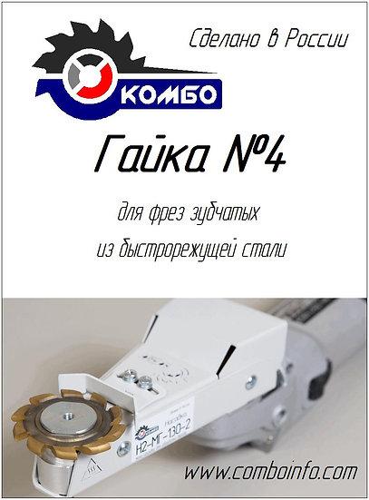 Гайка №4 для насадки Комбо для установки фрез из быстрорежущей стали