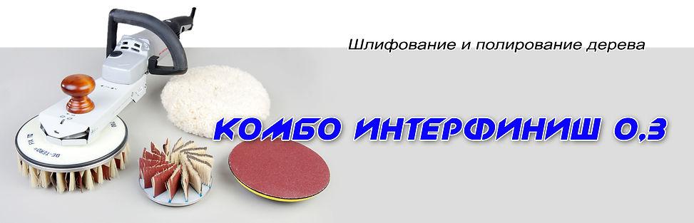 насадка на болгарку комбо интерфиниш 0,3 щетки De-tero шлифование дерева поле чпу, шлифовка кривоинейных поверхностей