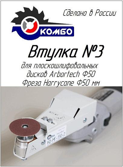 Втулка №3 для установки шлифовальных дисков Arbortech Mini-Sanders