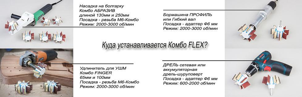 установка шлифовальных щеток Комбо Flex, Combo Flex