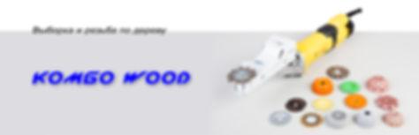 01 Главная страница WOOD.jpg