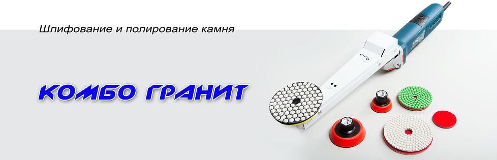 Насадка на болгарку Комбо гранит, шлифоваие гранита, полировка гранита, шлифовка мрамора, шлифование камня инструмент, АГШК Комбо Микра