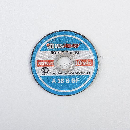 Купить отрезной круг Луга 50х10х2 A 36 SF